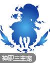 奥奇传说蓝蓝露神职进化图鉴技能
