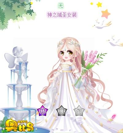 奥比岛神之域圣女装图鉴