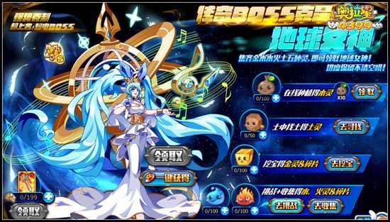 奥拉星地球女神怎么得