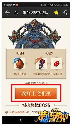 参与4399游戏盒造梦西游4活动步骤