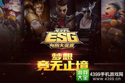 4399ESG上海决战即将开启