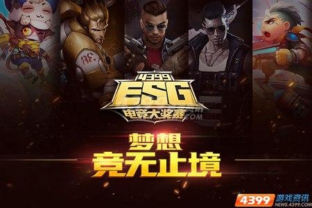 4399ESG上海决战在即 教主黄晓明这么说