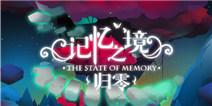 二次元冒险游戏《记忆之境:归零》8月将正式上线