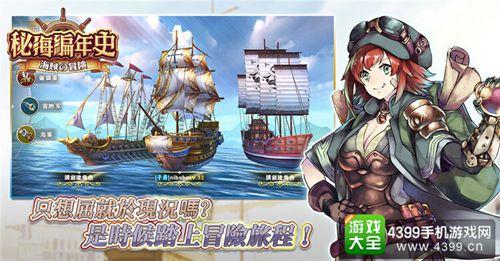 秘海编年史:海贼的冒险