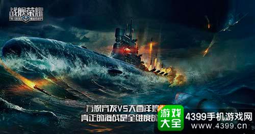 潜艇VS航母