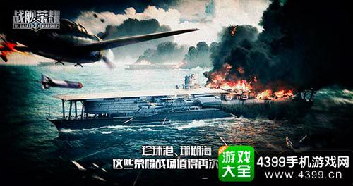 亲临传奇海战