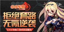 《小小军姬》特色玩法提前曝光 无氪也能逆袭!