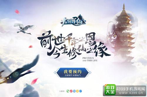 《大话许仙》即将上线 一同进入白娘子与许仙的爱情故事里