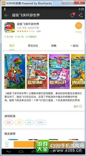 超级飞侠环游世界电脑版下载