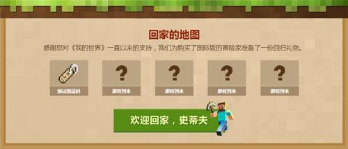 我的世界中国版不删档测试