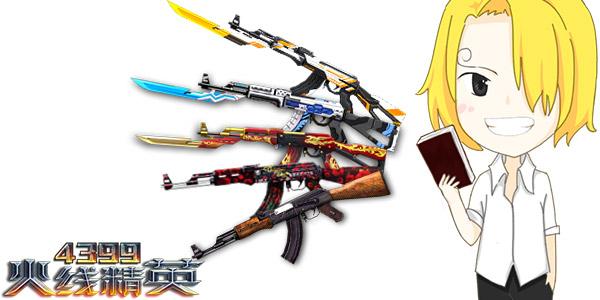 火线精英绝地求生你最喜欢用什么系列武器?