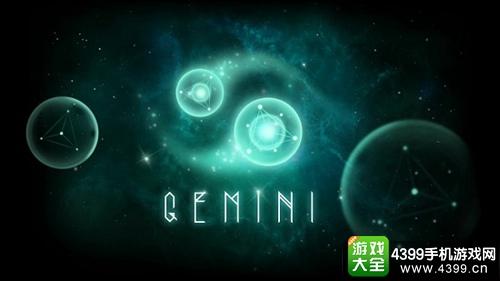 双子Gemini