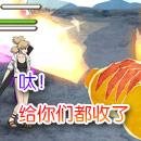 火影忍者OL喷火的葫芦
