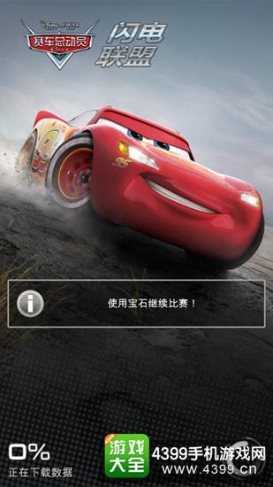 赛车总动员:闪电联盟