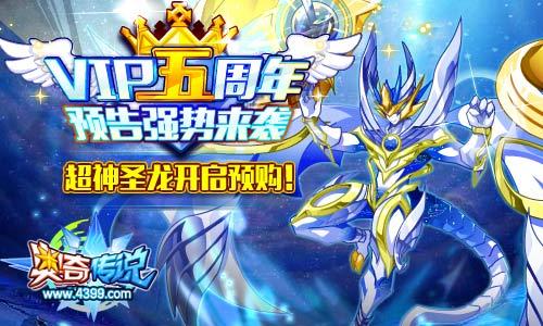 奥奇传说VIP五周年预告 超神圣龙开启神职