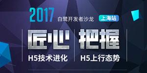 7.29白鹭开发者沙龙上海站前瞻 联手谷歌探索合作