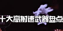 全民枪战2(枪友嘉年华)2十大高射速武器盘点 最快竟然是把手枪