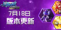 天邪龙王开放超进化《赛尔号超级英雄》7.18更新