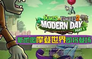 植物大战僵尸2摩登世界什么时候出 新地图曝光
