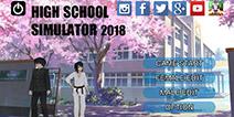 《女子高校模拟器2018》上架安卓 呐呐学长可是我一个人的