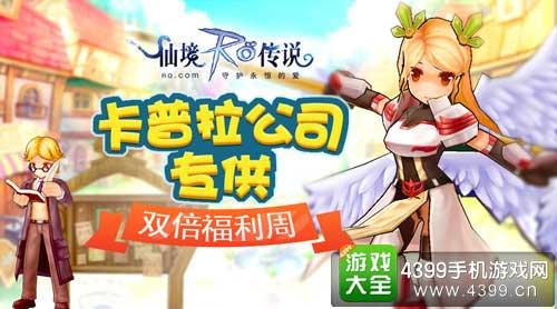 公会任务双倍奖励仙境传说RO手游半年庆福利升级