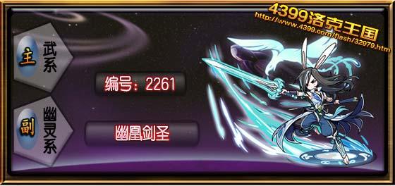 洛克王国幽凰剑圣