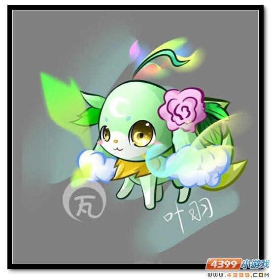 赛尔号自创精灵 叶羽小可爱