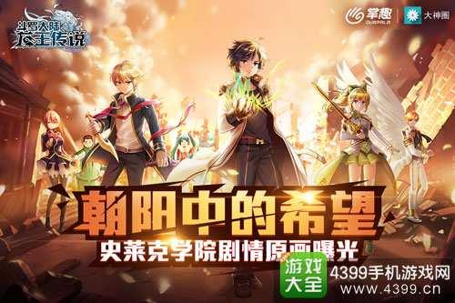 龙王传说下载