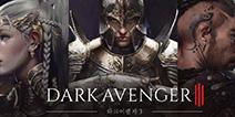 Nexon新作《暗黑复仇者3》定档7月27日!经典韩游再续暗黑辉煌