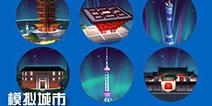 《模拟城市:我是市长》安卓中文版迎更新 中国风赛季即将开启