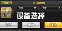 碧蓝航线设备选择攻略 设备搭配推荐