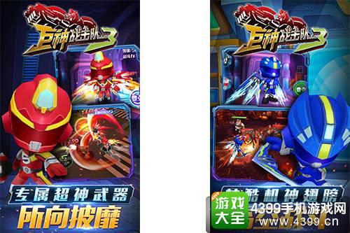 巨神战击队3
