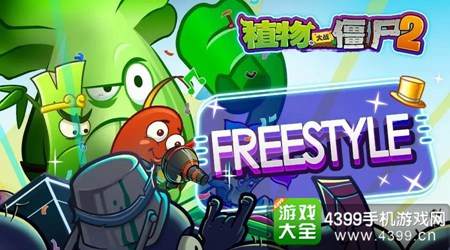 《植物大战僵尸2》freestyle