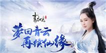 """回顾""""时光记忆 """"《青云志》手游怀旧资料片今日温情上线"""