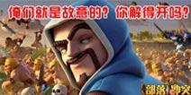 【部落研讨会】部落未解之谜有哪些?