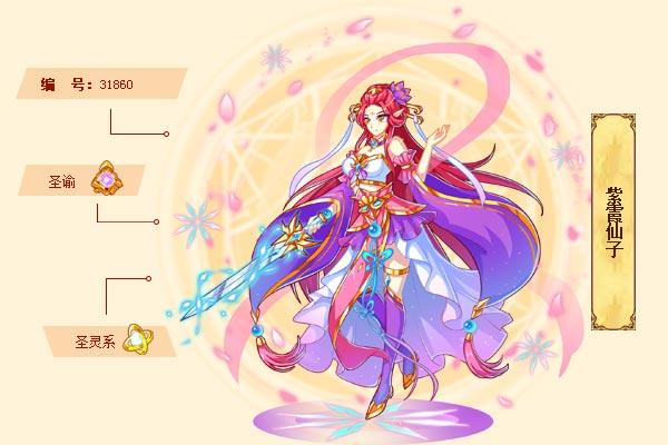 西普大陆紫霞仙子技能表