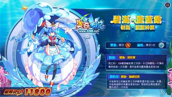 奥奇传说碧海蓝蓝露极限战斗力