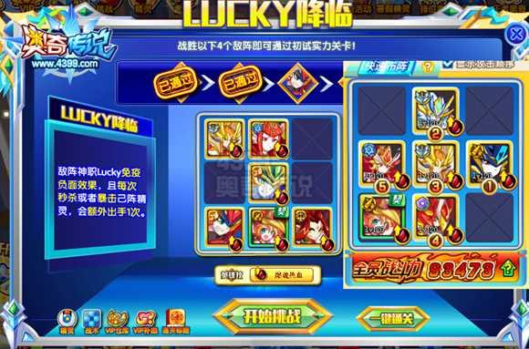 奥奇传说RP王Lucky怎么得 RP王Lucky在哪