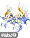 奥奇传说超神圣龙神职进化图鉴技