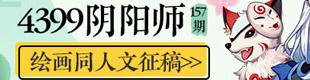 4399阴阳师召唤季