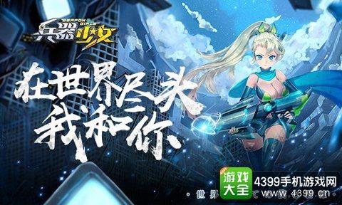 末日轻科幻世界来袭 《兵器少女》7月31日删档封测