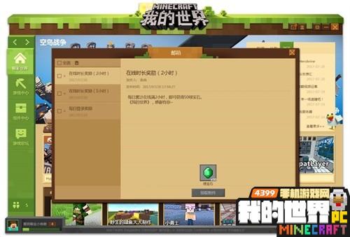 我的世界中国版租赁服务器