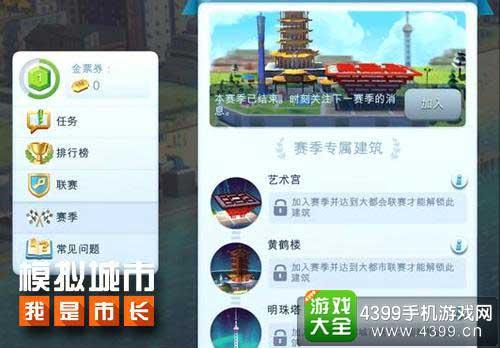 模拟城市我是市长新版本双平台发布中国风建筑限时优惠开启