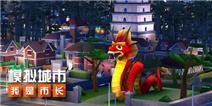 《模拟城市:我是市长》新版本双平台发布 中国风建筑限时优惠开启