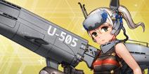 战舰少女rU505建造时间多少 u505建造公式