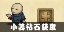 不思议迷宫神秘的花生镇小姜5钻石获取攻略 小姜5钻石攻略
