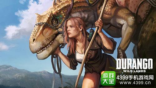 野生之地与恐龙为伍
