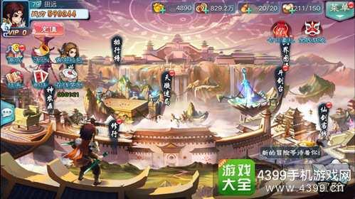 仙剑奇侠传五手游官网