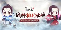 《青云志》迎来巅峰对决 手游战神排行榜强势出炉