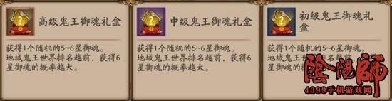 阴阳师地域鬼王奖励